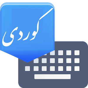 Advanced Kurdish Keyboard For PC / Windows 7/8/10 / Mac – Free Download