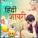 2019 Hindi Shayari Icon