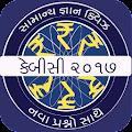 KBC In Gujarati - Gujarati GK App 2017