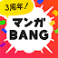 マンガBANG!-人気漫画が全巻無料読み放題-