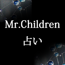 Mr.Children占い