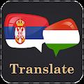 Android aplikacija Serbian Hungarian Translator