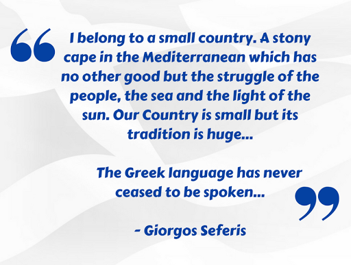 Ellinopoula.com - A small country in the Mediterranean, with huge tradition-Giorgos Seferis