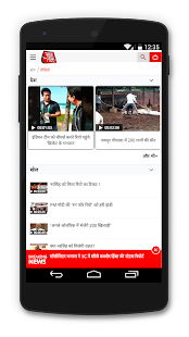 App AajTak Lite - Hindi News Apps APK for Windows Phone