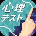 きゅうりがデカイと◯◯強め【㊙お絵かき心理テスト】 APK for Kindle Fire