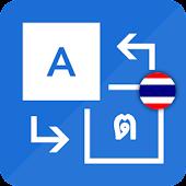Download Full Learn-Speak Thai 1.0 APK