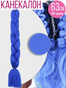 Канекалоновая косичка, синий