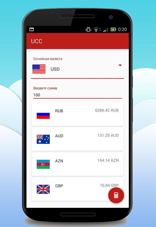 Universal Currency Converter Screenshot