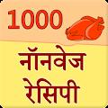 1000 Non Veg Recipes Hindi APK for Bluestacks