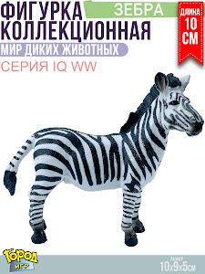"""Игрушка-фигурка серии """"Город Игр"""", зебра XL, смотрит направо"""