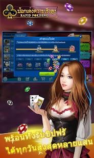 Game ป๊อกเด้งความเร็วสูง APK for Windows Phone