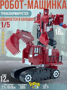 """Игрушка-Робот серии """"Город Игр"""" N4.1"""