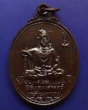 12.เหรียญพระศิวะ หลังพระพรหม พิธีพรหมศาสตร์ วัดทุ่งเสรี พ.ศ. 2519 อาจารย์ชุม ไชยคีรี เจ้าพิธี