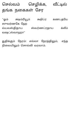 Manthira Manimaalai in Tamil Screenshot