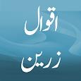 Mashoor Aqwal E Zareen