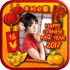 2017 Chinese New Year Frames