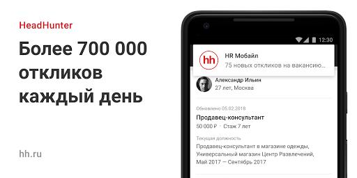 Поиск сотрудников по базе резюме hh. HR Мобайл screenshot 2