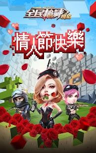全民槍戰:創世神玩法的射擊遊戲 APK for Blackberry
