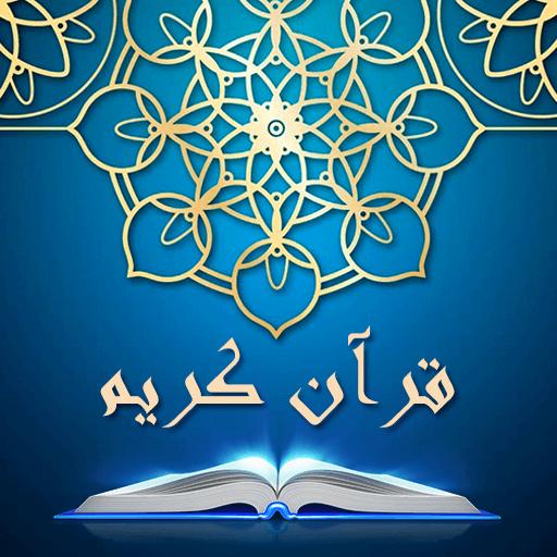 قرآن کریم جزء سی (همراه ترجمه فارسی و صوت) (app)