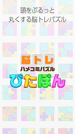 Brain Training Puzzle!  PITAPON