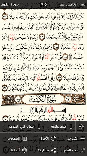 القرآن الكريم كامل بدون انترنت screenshot 2
