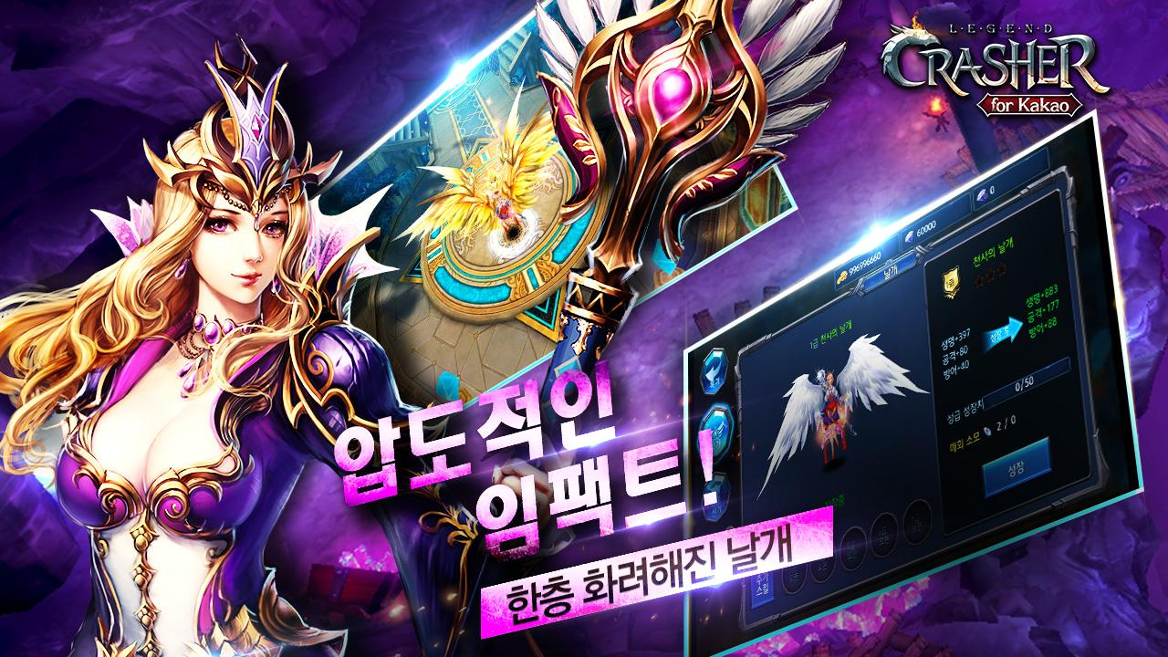 크래셔 레전드 for Kakao Screenshot 3