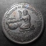 เหรียญนางกวัก หลวงปู่หมุน วัดป่าหนองหล่ม มีกล่อง