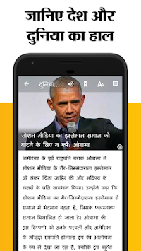 Hindi News By Navbharat Times APK screenshot thumbnail 2