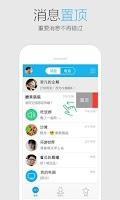Screenshot of QQ