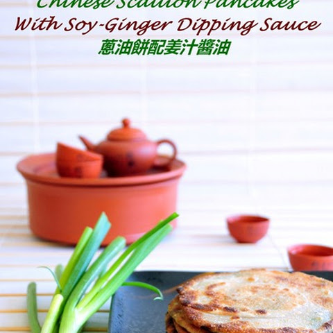 Chinese Scallion (Green Onion) Pancakes With Soy-Ginger Dipping Sauce (蔥油餅配姜汁醬油)