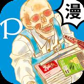 pixivマンガ - 漫画が無料で読み放題、ほぼ毎日更新!