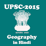 UPSC Geography in Hindi-2015 1.02 Apk