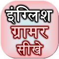 Download English Grammar Sikhe APK for Android Kitkat