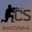 Free Download Викторина по Counter Strike APK for Blackberry