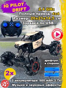 """Машинка на радиоуправлении, серии """"Город игр"""", D0002/9603/b"""