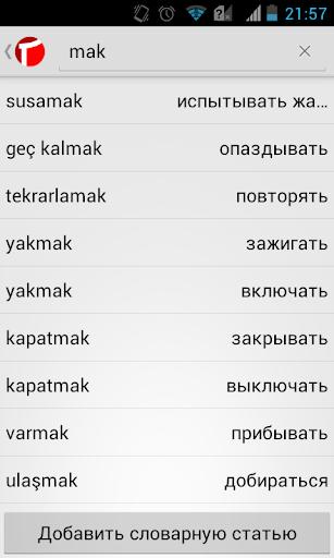 Глоссас — изучение слов - screenshot