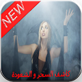 Download كاشف السحر و الشعودة Prank APK to PC