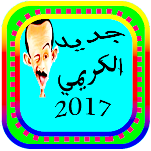 جديد الكريمي Elkrimi for PC-Windows 7,8,10 and Mac