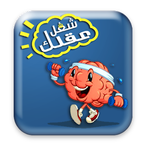 Download شغل عقلك for Windows Phone