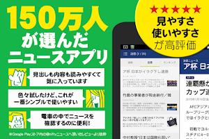 Screenshot of ニュース :文字が大きい 新聞・雑誌が無料のニュースアプリ