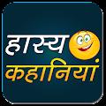 App Comedy Stories APK for Windows Phone