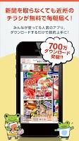 Screenshot of シュフー チラシ/クーポンで節約 主婦の買い物にお得で便利