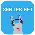 Зайцев нет APK for Bluestacks