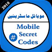 App Mobile Secret Codes For All Phones apk for kindle fire