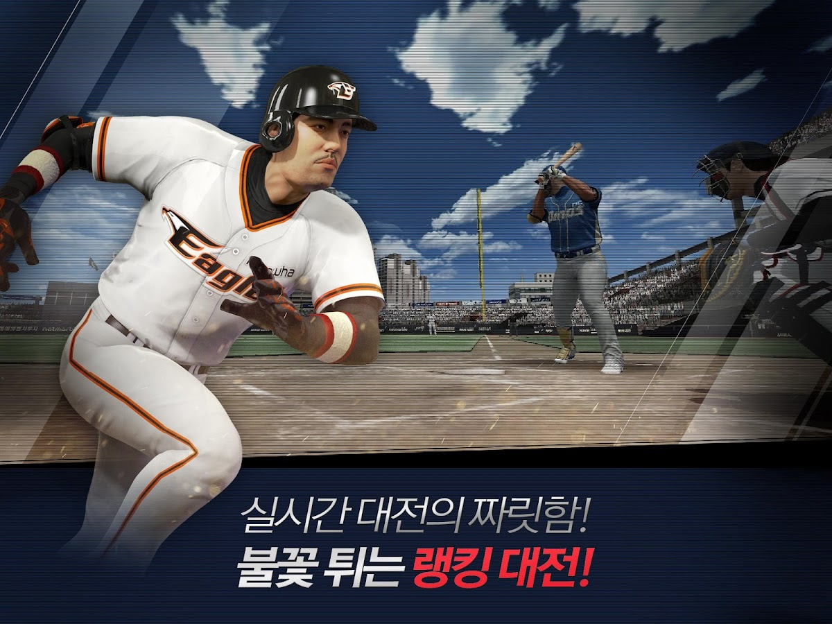 이사만루2 KBO Screenshot 10