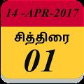 Free Download Tamil Calendar APK for Blackberry