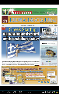 Telecom & Innovation Journal - screenshot