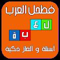Download فطحل العرب - لعبة ألغاز ذكية APK for Android Kitkat