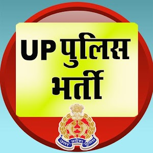 UP Police Bharti for PC-Windows 7,8,10 and Mac