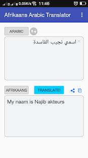 Afrikaans Arabic Translator - screenshot